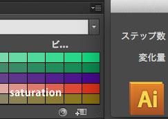 色の彩度(濃度)を調整する4つの方法