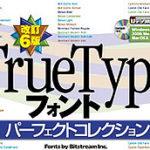 『TrueTypeフォント パーフェクトコレクション』