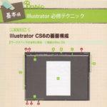 【illustratorでイラスト制作を学ぶ】『絵を描く仕事を始めたい!  illustrator キャラクター制作の教科書』