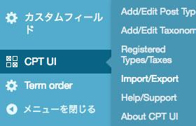 【WP】テストサイトの『Custom Post Type UI』の設定を本サイトに移行する方法