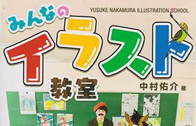 【イラストレーターは絵の描けるデザイナー!】『みんなのイラスト教室』中村佑介